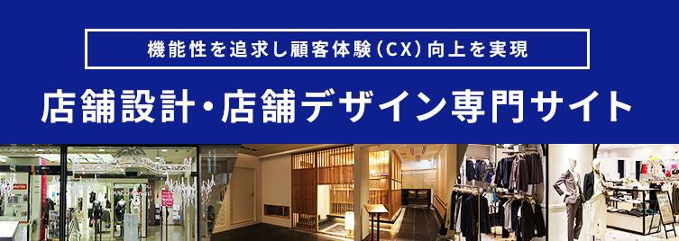 店舗設計・店舗デザイン専門サイト
